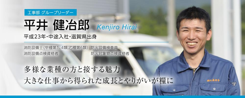 工事部 グループリーダー,平井 健冶郎