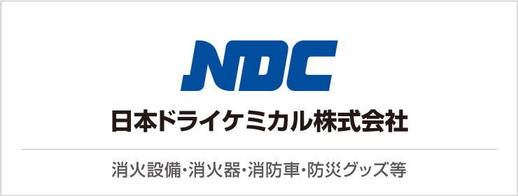 NDC,日本ドライケミカル株式会社,消火設備・消火器・消防車・防災グッズ等