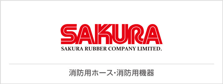 SAKURA,SAKURA RUBBER COMPANY LIMITED.,消防用ホース・消防用機器