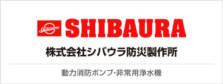 株式会社シバウラ防災製作所,動力消防ポンプ・非常用浄水器